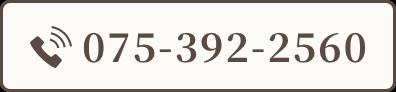 075-392-2560